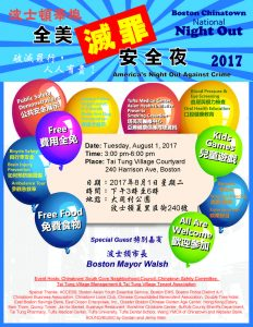 National Night Out in Chinatown  @ Tai Tung Village | Boston | Massachusetts | United States